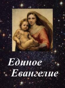ЕВАНГЕЛИЕ ОБЛОЖКА 235